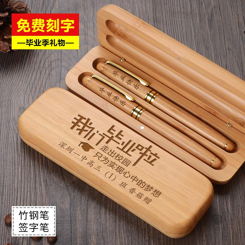 名字留念钢笔男朋友女孩送同事有意义的创意生日礼物中国风老师特