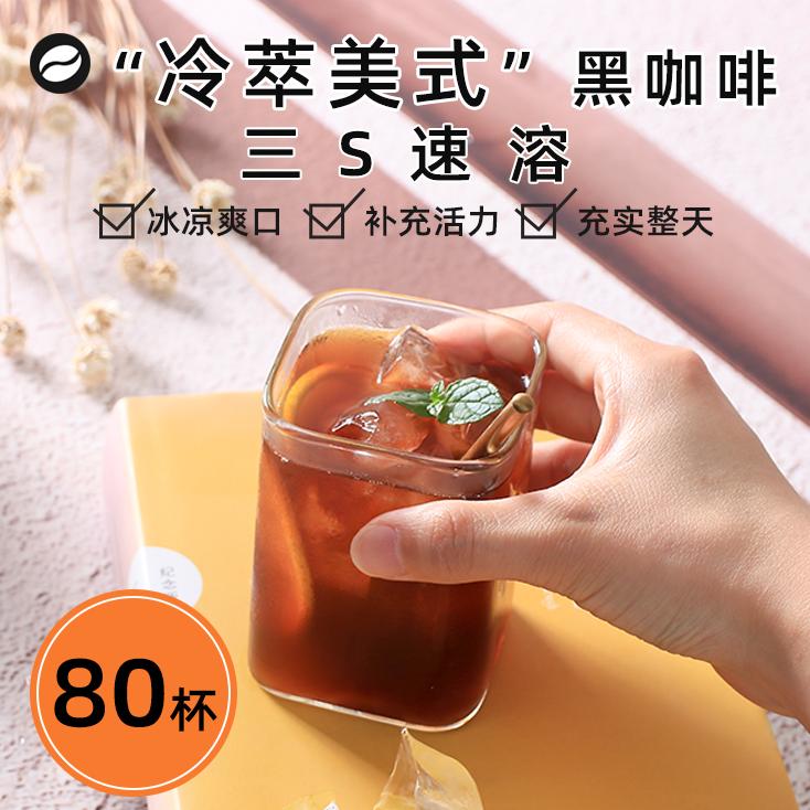 凯瑞玛冰美式无蔗糖0黑咖啡40杯脂0冷泡冲饮健神提神糖速溶咖啡粉