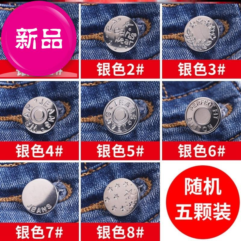 Metal front decoration artifact silver front button waist special small button jeans adjustable good-looking e pants