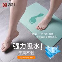 硅藻泥脚垫浴室防滑垫吸水速干硅藻土脚垫卫浴卫生间门口地垫家用