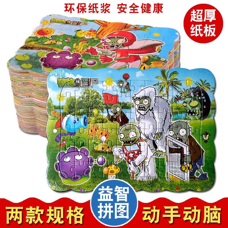满27.95元可用1元优惠券儿童3-6-8岁 男孩女孩益智游戏手工纸质平图玩具植物大战僵尸拼图