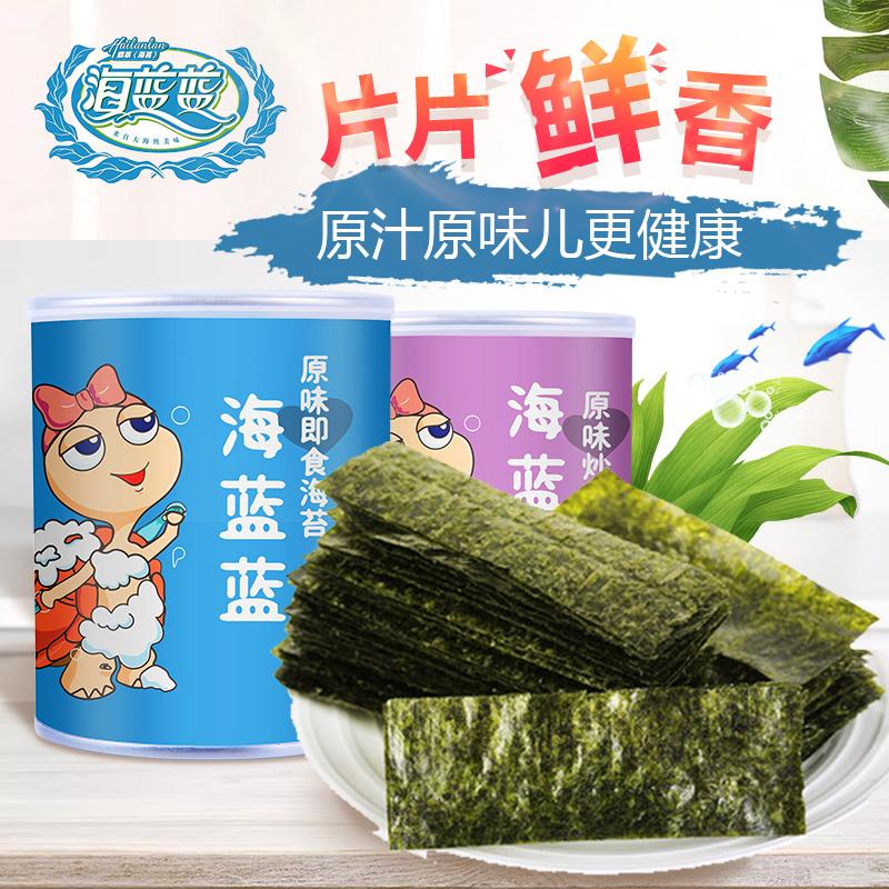 【海蓝蓝原味海苔】儿童即食8g罐海苔