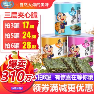 【海蓝蓝】夹心海苔脆芝麻海苔即食罐装海苔宝宝辅食儿童零食40克品牌