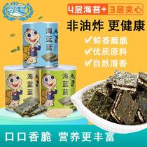 海蓝蓝夹心海苔脆芝麻夹心即食罐装海苔宝宝儿童零食40克