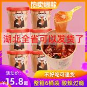 千里薯重庆嗨吃家酸辣粉网红速食方便红薯粉丝正品6桶装泡面整箱