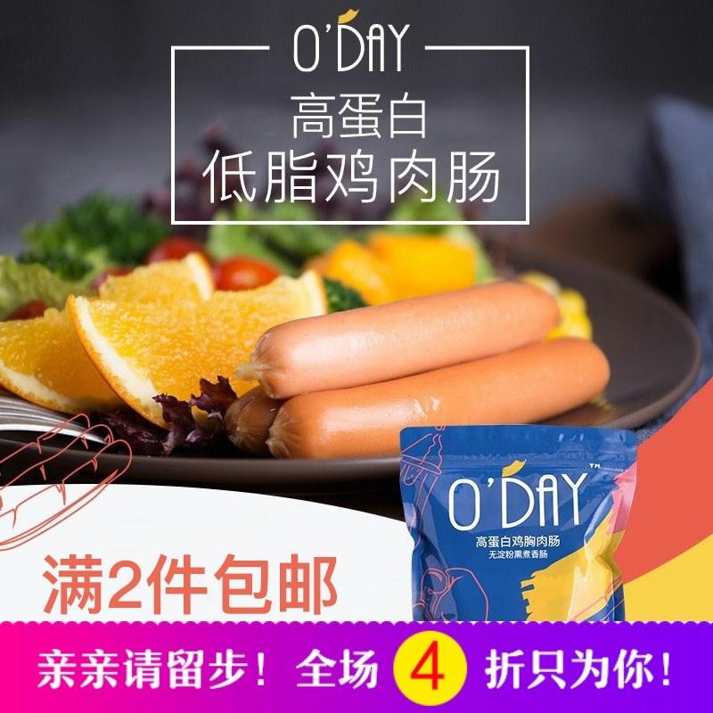 薄荷健康ODAY高蛋白低脂速食鸡胸肉健身即食品鸡肉肠11月07日最新优惠