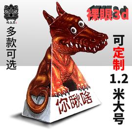 大号错觉裸眼3d立体纸玩具你瞅啥抖音一直盯着你看扭头小恐龙网红图片