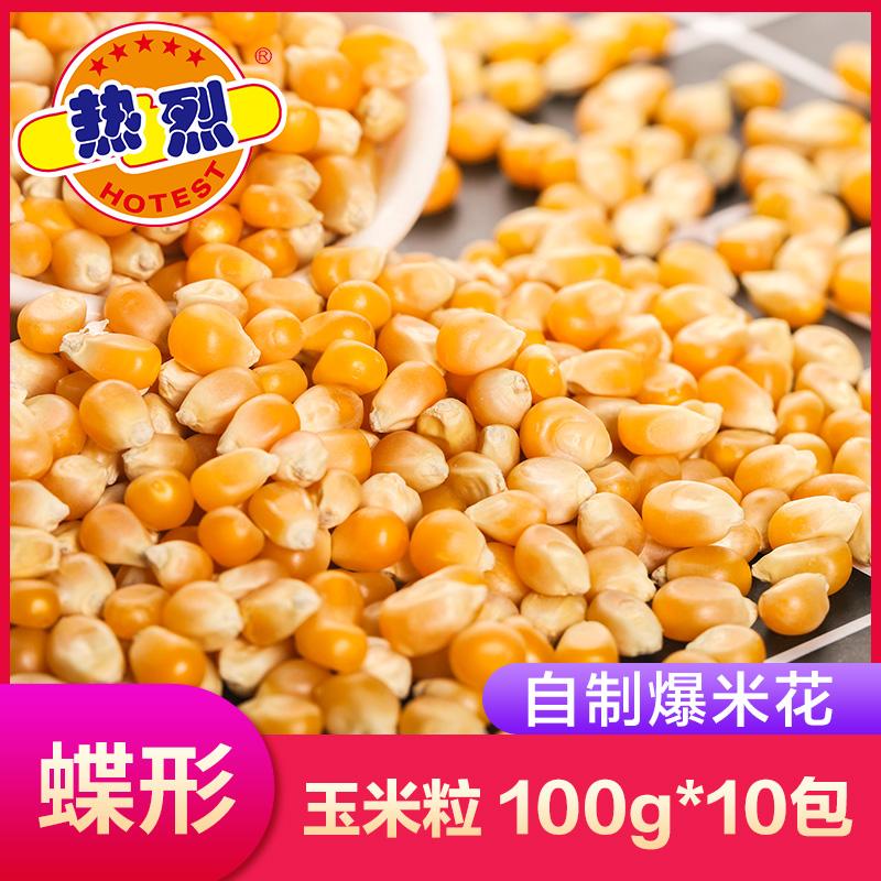 热烈爆米花专用玉米粒100g*10包蝶形自制爆米花家用DIY爆裂玉米粒