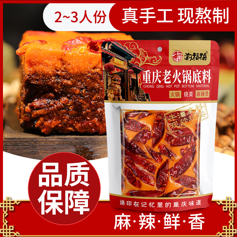 Yufuxi authentic Chongqing handmade old hot pot seasoning seasoning 260g package