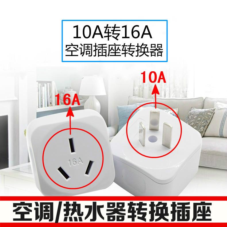 10转16安插座转换器家用小孔变大孔空调插座转换头10a转16a转换器