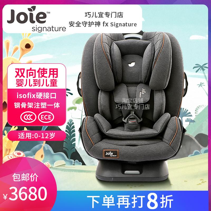 巧儿宜JOIE安全守护神fx SIGNATURE双向儿童婴儿宝宝汽车安全座椅