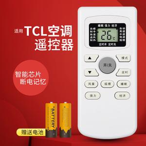 适用于tcl空调遥控器原装GYKQ-34/37/46/47/49TCL空调冷暖通用