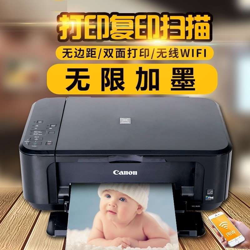 Color ink jet printer one machine office wireless WiFi double-sided copy scanning fax multi-function