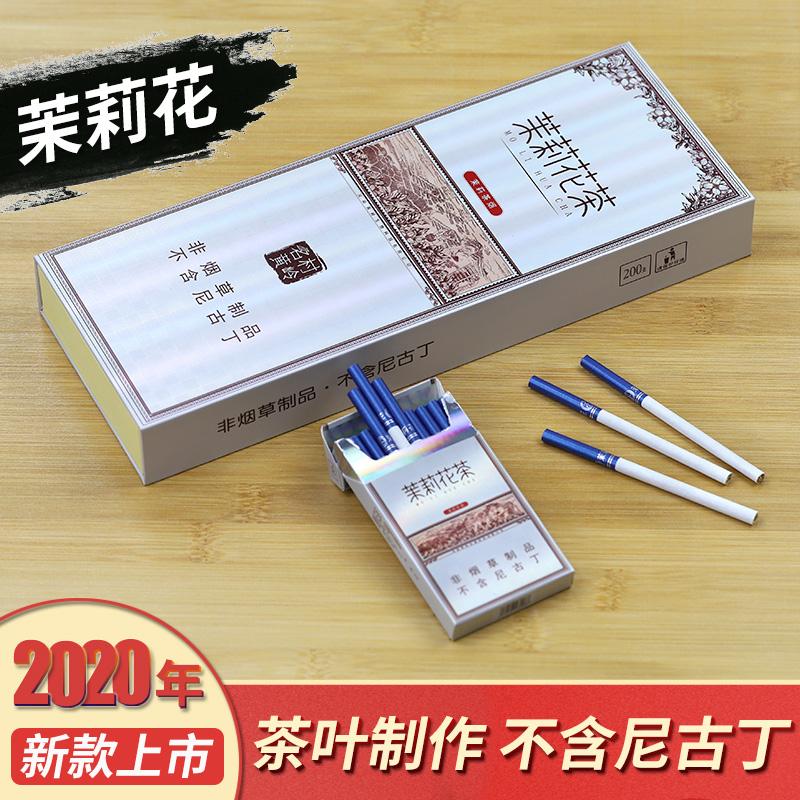 正品茶烟茉莉花细支茶替烟产品非烟草专卖烟香烟男士烟茶龙井香姻