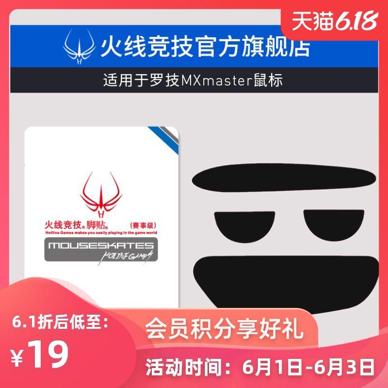 适用于罗技 MX master 2s 3 鼠标脚贴 鼠标贴脚 鼠标脚垫