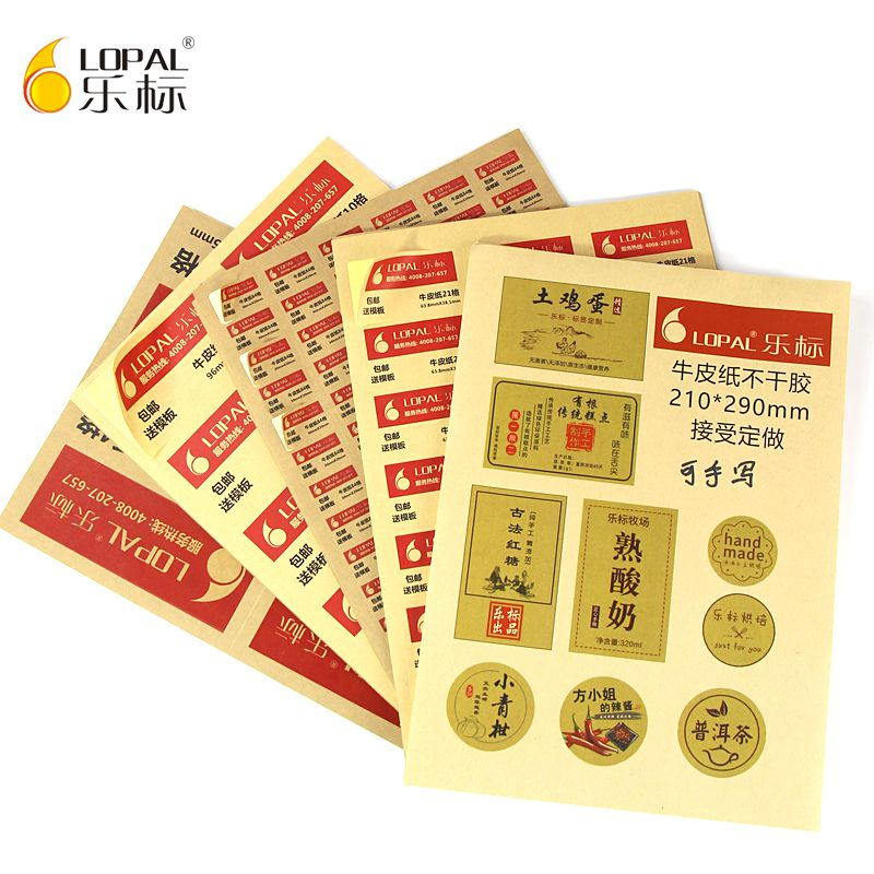 LOPAL/乐标a4牛皮纸不干胶打印纸空白背胶纸贴纸激光喷墨标签纸
