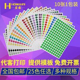 宏海圆点标签彩色圆形不干胶打印纸激光空白防水尺码不干胶贴纸图片
