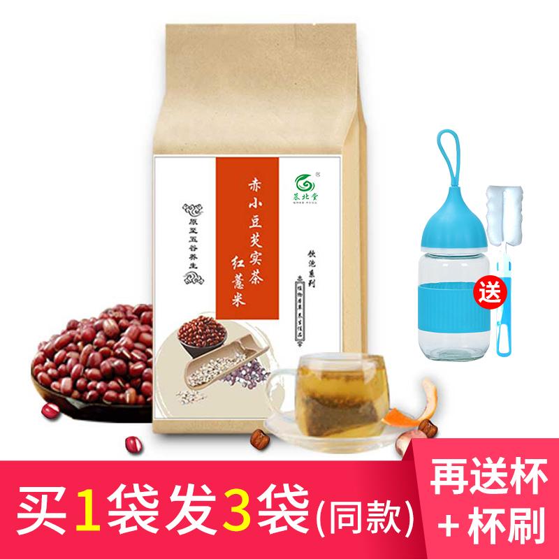 红豆薏米祛湿茶霍思燕同款去湿气排毒调理身体湿气重去湿茶养生茶