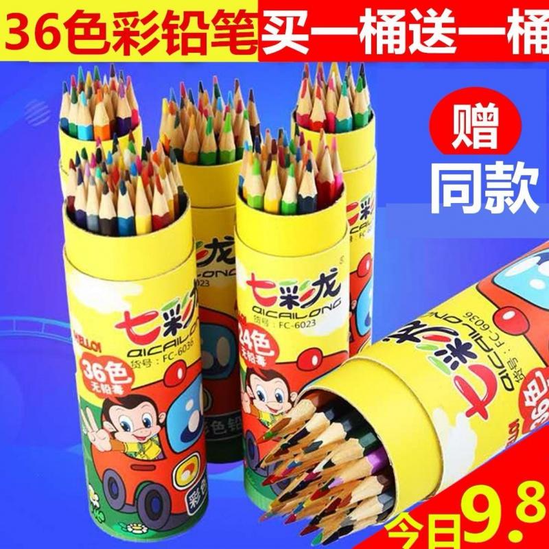 中國代購 中國批發-ibuy99 美术用品 小学生彩铅套装24/36/18/48色儿童画画笔文具美术用品12色彩铅笔