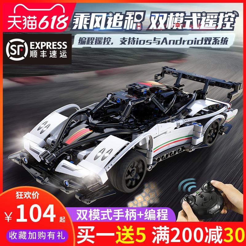 双鹰咔嗒积木车电动拼装玩具男孩益智力编程遥控车赛车成年高难度