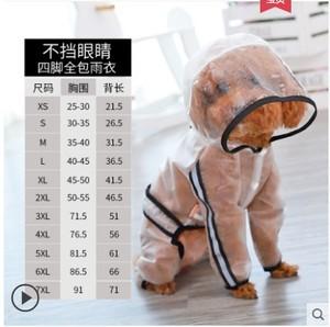 小狗狗雨衣四脚防水全包泰迪比熊宠物的中型犬小型犬雨天衣服