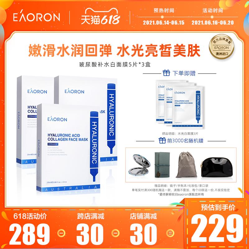 澳洲eaoron玻尿酸水光针白面膜3盒 超值补水保湿面膜护肤套装正品