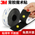 Super strong fixed car mats double-sided adhesive Velcro curtains bed curtains screen window paste Velcro self-adhesive tape