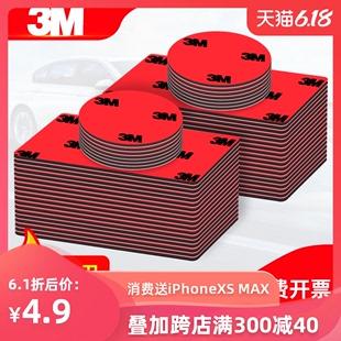 3M双面胶强力汽车用泡海绵胶带固定手机支架贴etc高粘度贴片墙面