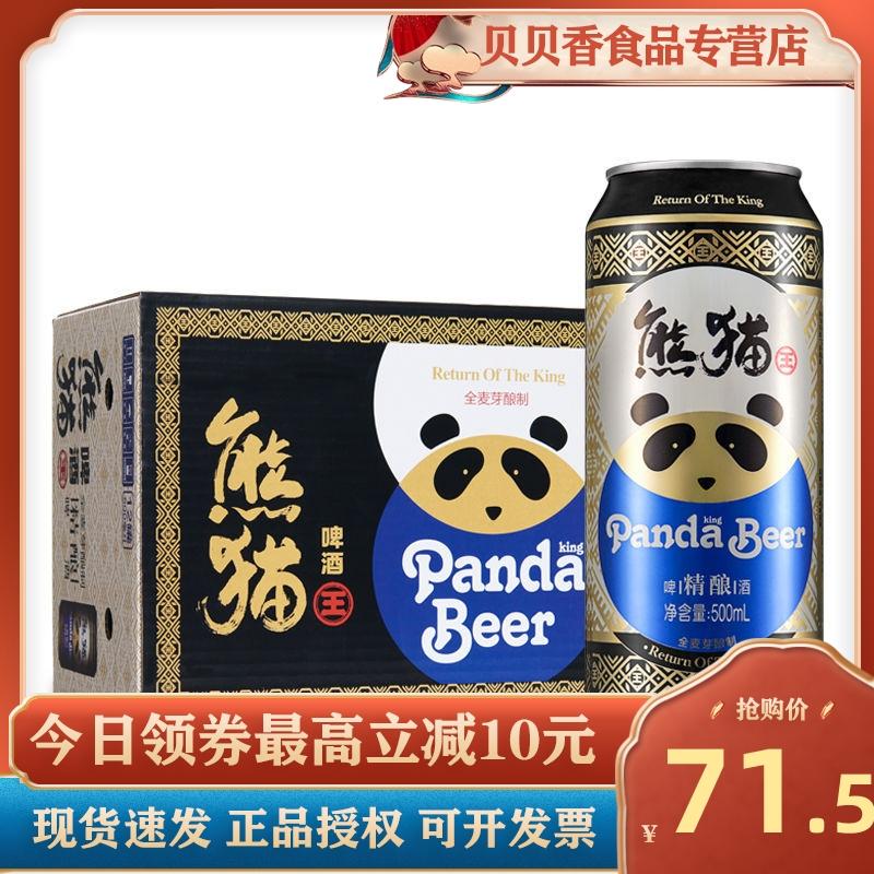 熊猫王精酿啤酒 12度啤酒500ml*12听 国产精酿啤酒整箱