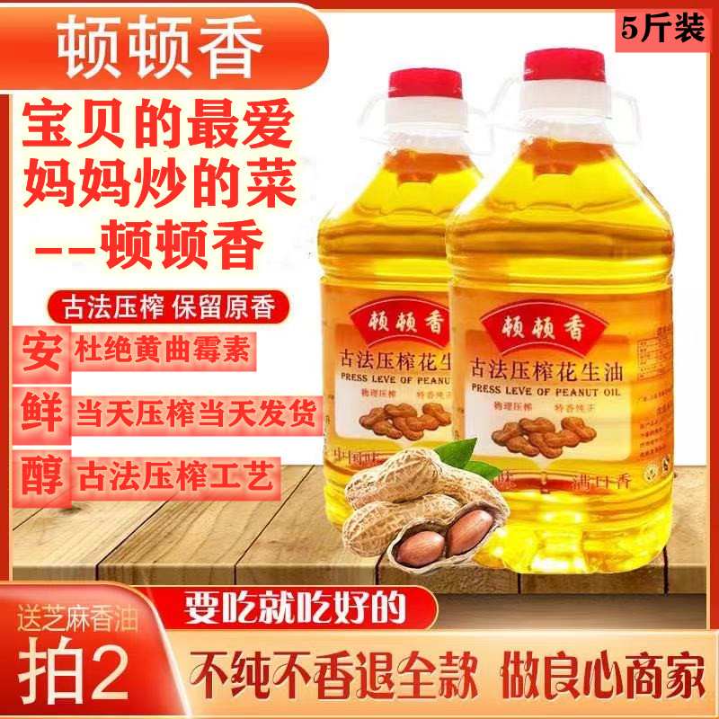 Peanut oil farm self pressing ancient plant pressing natural pure earth pressing household barreled fresh grade I edible oil