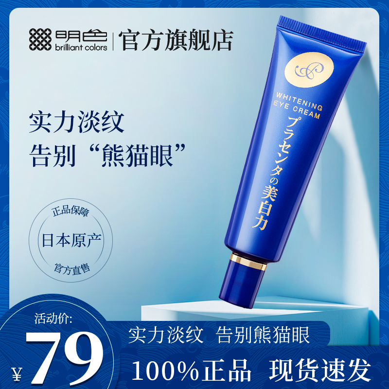 cosme大赏推荐日本明色胎盘素精华眼霜30g 淡化细纹去黑眼圈保湿图片