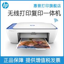 HP惠普2676打印机复印件扫描家用小型一体机A4手机无线wifi彩色喷墨学生家庭照片相片办公打字多功能三合一