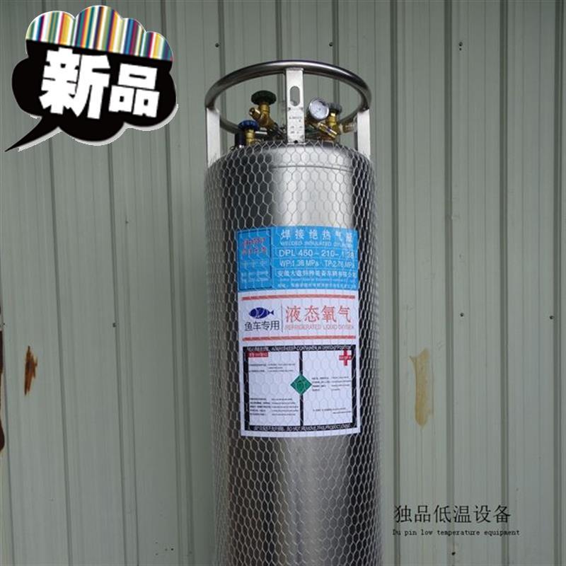 杜瓦瓶小型鱼车皮卡车专用液氧瓶低温绝热液氧氮a氩二氧化碳杜瓦