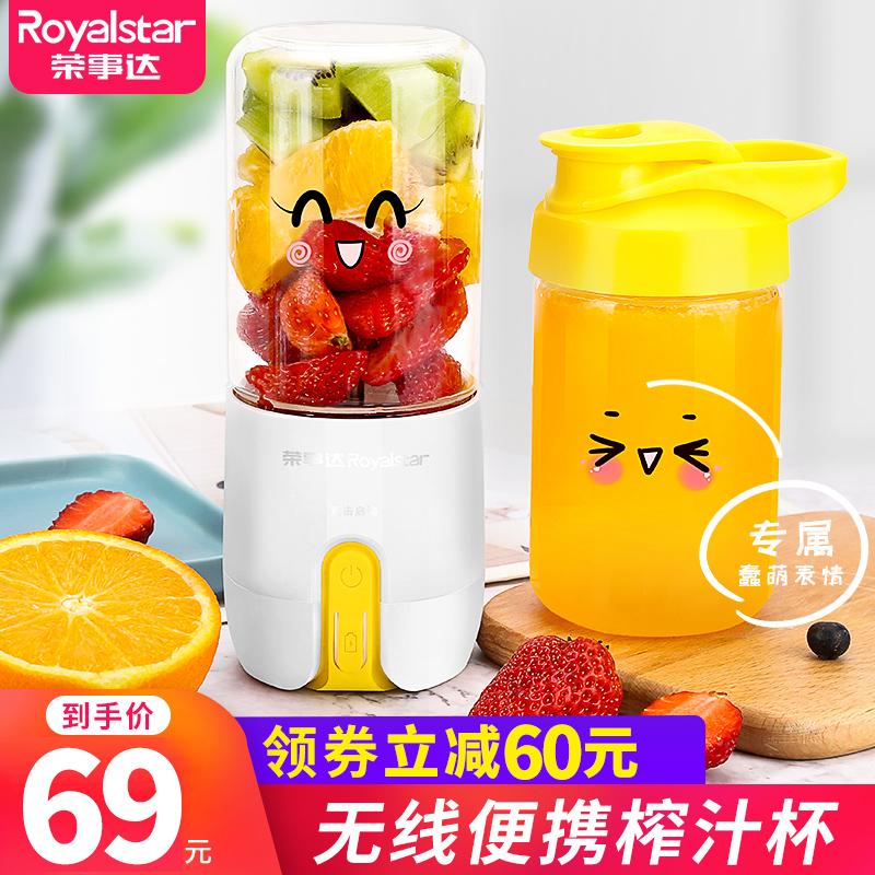 荣事达榨汁机家用小型水果充电便携式榨汁杯学生电动迷你炸果汁机(非品牌)