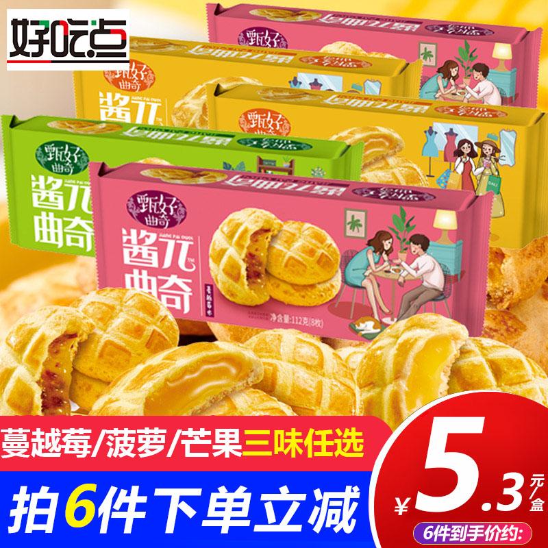 达利园好吃点甄好酱π爆浆曲奇饼干小包装蔓越莓芒果味解馋小零食