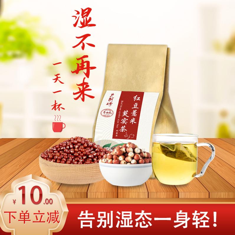 九制坊红豆薏米茶养生去除网红茶