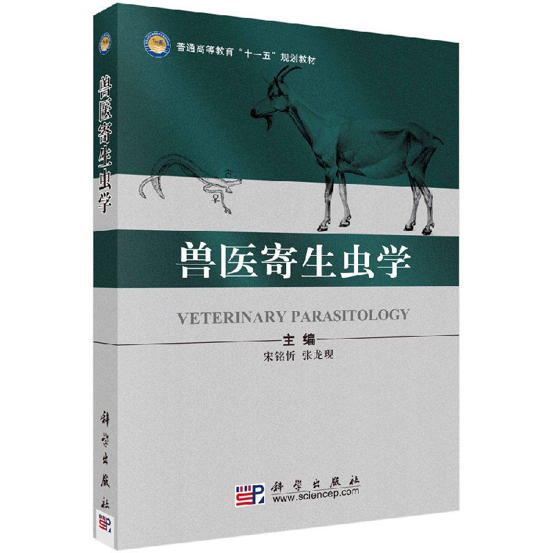 兽医寄生虫学宋铭忻