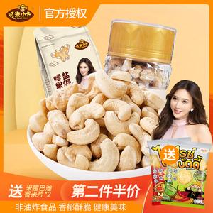 可米小子盐焗腰果仁罐装210g坚果炒货休闲零食香酥可口