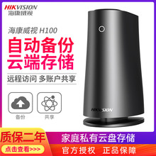 (H100) deluxe version of advanced grey NAS network shared storage server, dual disk family home private cloud disk, Hai Kang NAS personal cloud storage