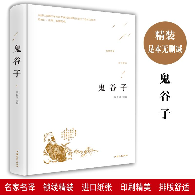 鬼谷子全集正版谋略奇书军事畅销书(非品牌)