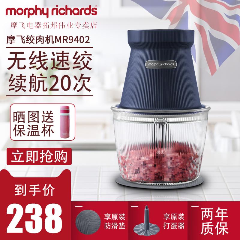 摩飞无线绞肉机MR9402打蛋电动料理机绞菜碎肉辅食家用搅拌机绞馅