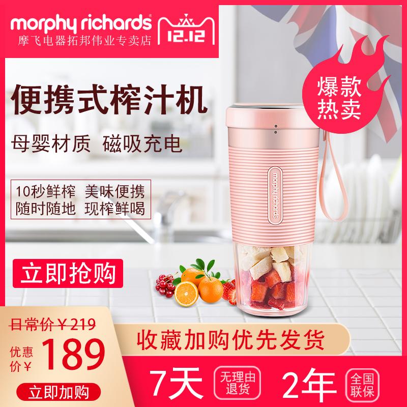 英国摩飞MR9600便携式榨汁机家用水果小型榨汁杯电动迷你果汁充电