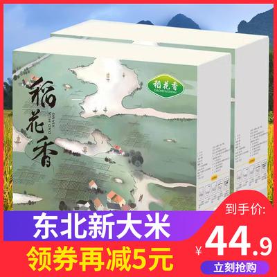 稻花香东北大米新米5kg10斤包邮真空包装圆粒香米粳米大米煮饭