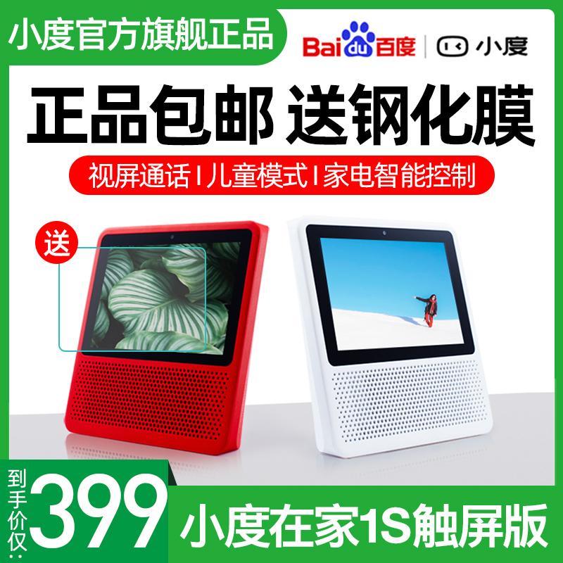 (用50元券)小度 小度在家1S1s触屏音箱百度ai语音智能音箱在家带屏音响家用