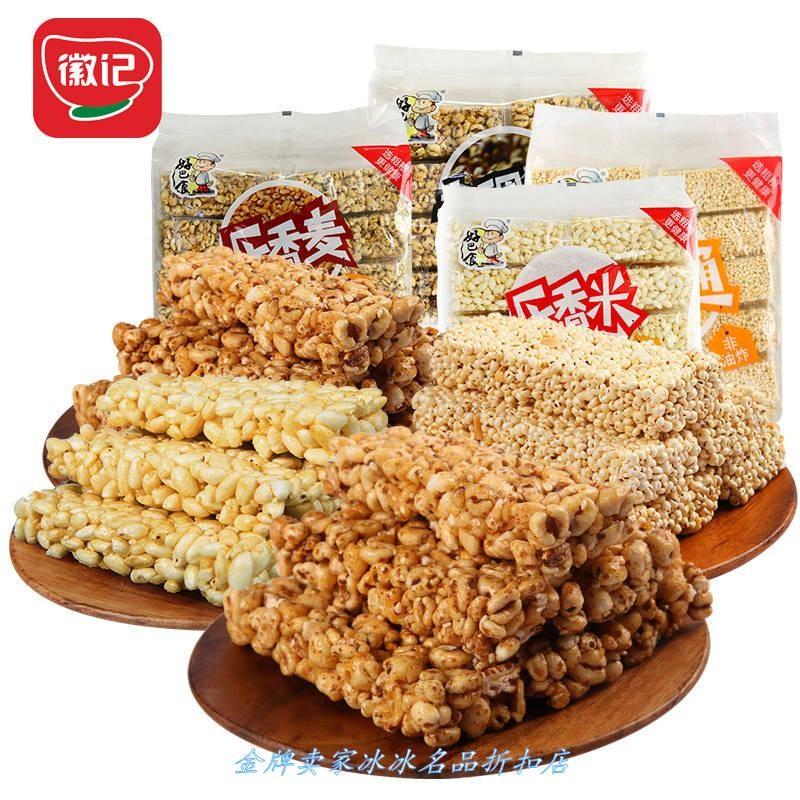 网红【徽记 坚果酥286g*2】爆米花糖米通粗粮小吃野餐传统零食