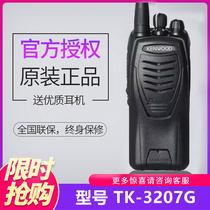 建伍对讲机TK3207G手持民用户外大功率小区工地器TK3207GC2建武