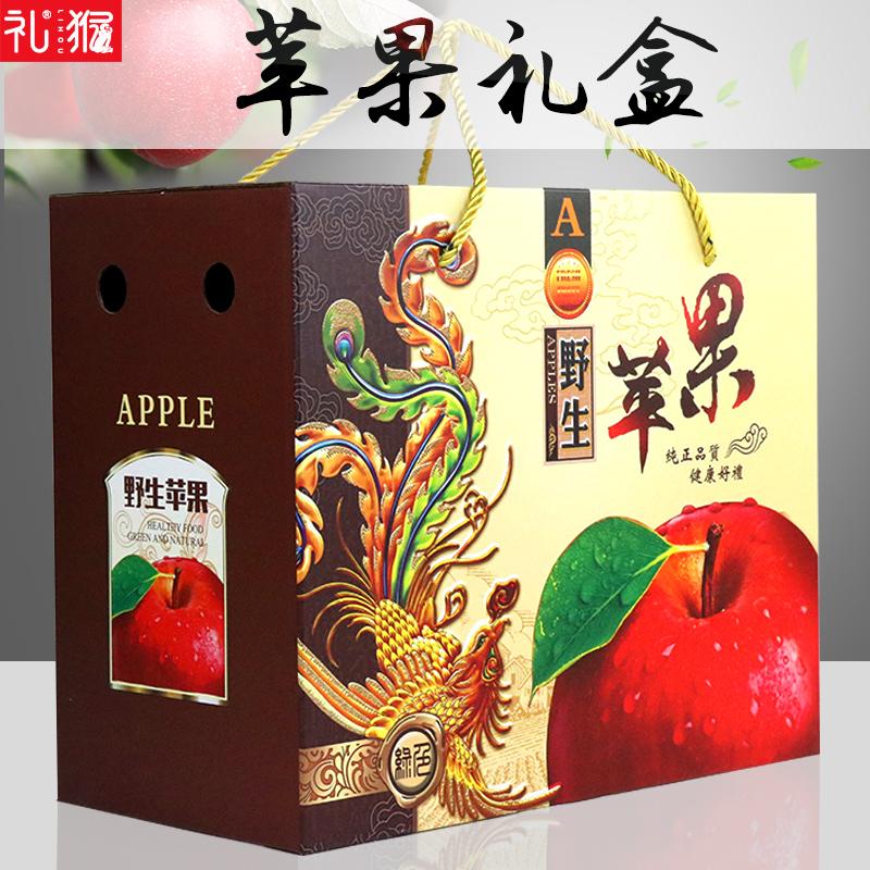 野生苹果礼盒高档3-10定做11-13新券