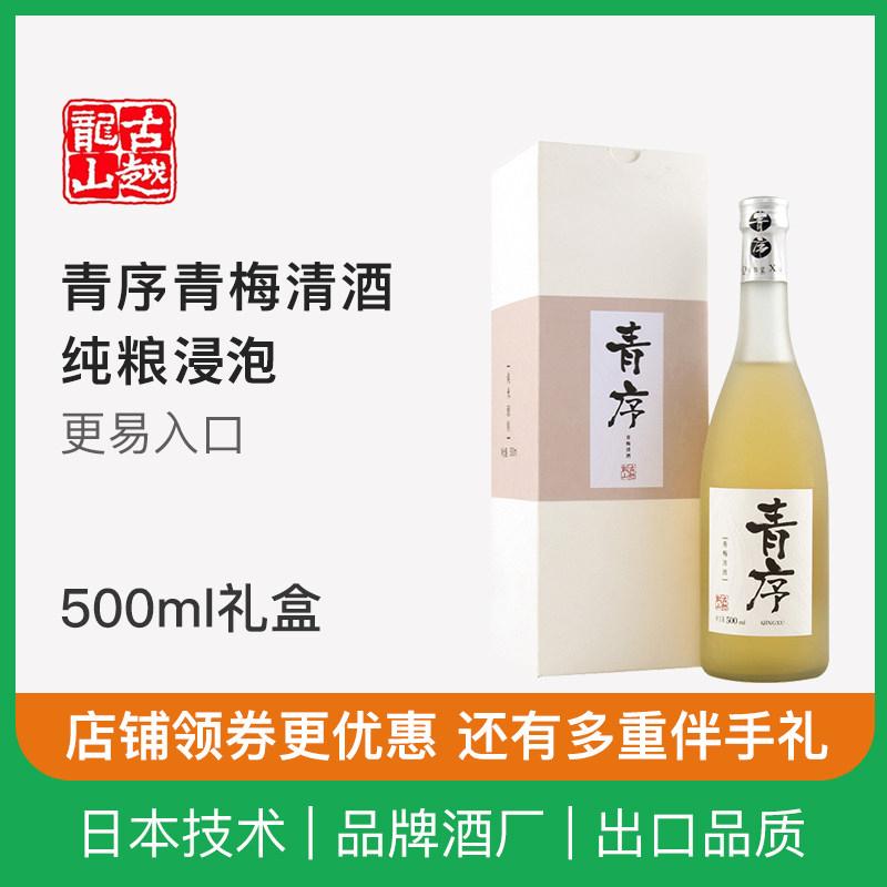 古越龙山果酒米酒日式清酒500ml礼盒装桂花杏梅青梅女士微醺甜酒