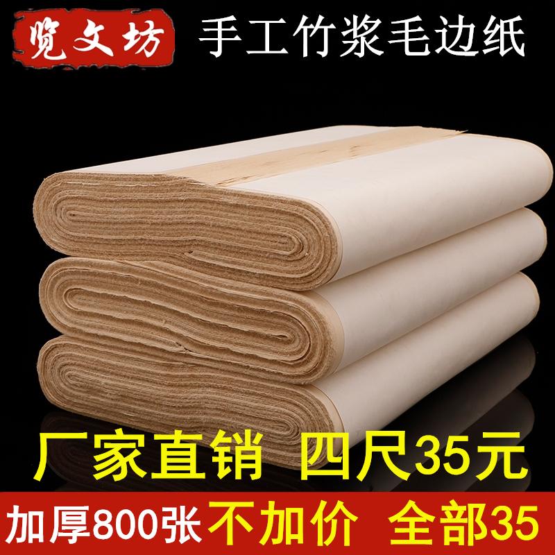 Бумага из бамбука Артикул 590079319614