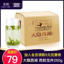 【大隐西湖】雨前龙井绿茶250g